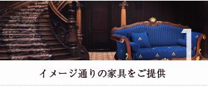 イメージ取りの家具をご提案